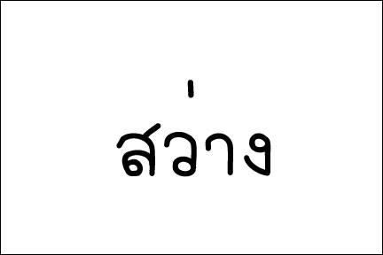 Front of my Thai flashcards