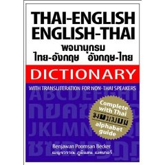 Old Thai-English Dictionary